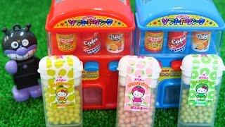 アンパンマンおもちゃアニメ ハローキティラムネと自動販売機 Hello Kitty candy vending machine