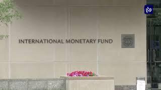 النقد الدولي: إجراءات الحكومة الأخيرة هدفها إصلاحي ولا تكفي لتحفيز النمو