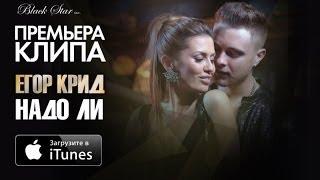 Егор Крид и Виктория Боня - Надо Ли (Премьера клипа, 2014)(Смотрите премьеру клипа Егора Крида на песню