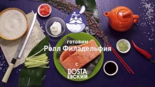 Роллы «Филадельфия», авторский видео- рецепт от DOSTаевского