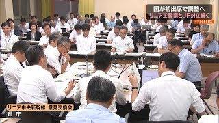 リニア新幹線工事 国の担当者が初出席も県とJR対立続く