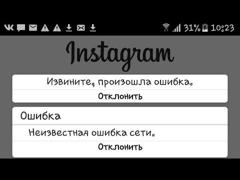 🚩 Instagram неизвестая ошибка сети