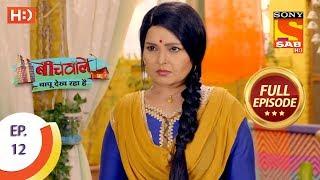 Beechwale Bapu Dekh Raha Hai - Ep 12 - Full Episode - 17th October, 2018