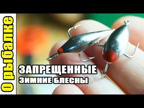 Запрещенная зимняя блесна,о рыбалке зимой,блесны для зимней ловли.