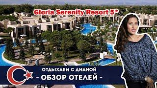 видео Отель Gloria Serenity 5* (Белек, Турция), отзывы, цены на размещение, раннее бронирование 2018