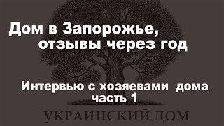 """Интервью с хозяевами дома из  сип панелей. Строительная компания """"Украинский Дом"""""""