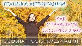 Как справиться со стрессом? Техника медитации.