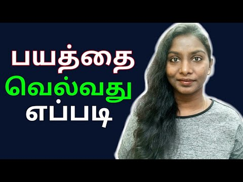 How To Overcome Fear (Tamil)