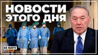 Коронавирус у Назарбаева и усиление карантина в Казахстане: Новости дня