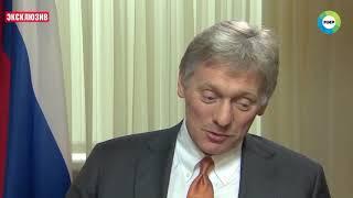 Песков о Савченко: Интересно, попросит ли Запад у Киева дать ей свободу. ЭКСКЛЮЗИВ