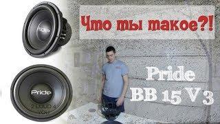 Pride BB 15 V3 что ты такое?
