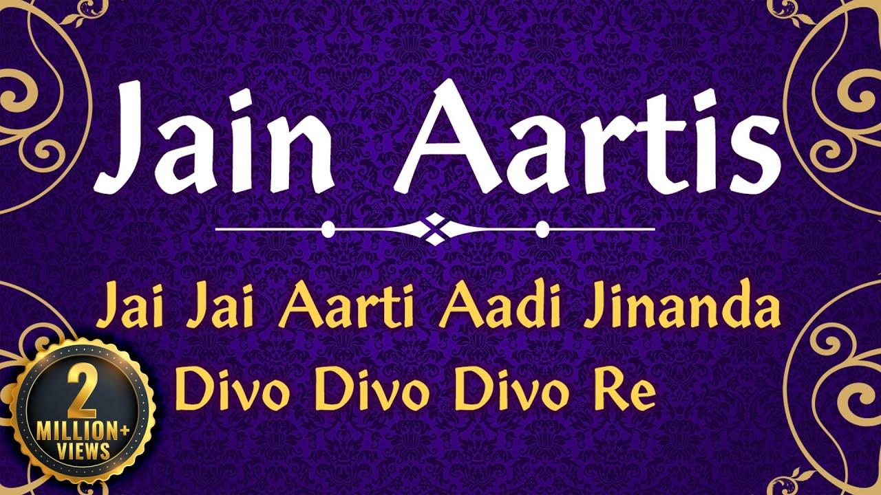 Jain Aarti