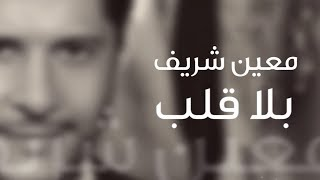 Moeen Shreif - Bala Alb [Lyric Video] (2018) / معين شريف - بلا قلب