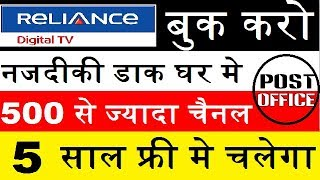 RELIANCE DTH is now available at Post office for Booking   Big TV free for 5 years