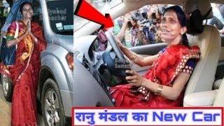 Ranu Mandal Drive New Car, Ranu Mandal 5th Song Record// Brand New Car Ka Reason.