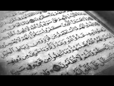 سورة البقرة   القارئ محمد أيوب    Sura al-Baqarah - Muhammad Ayub