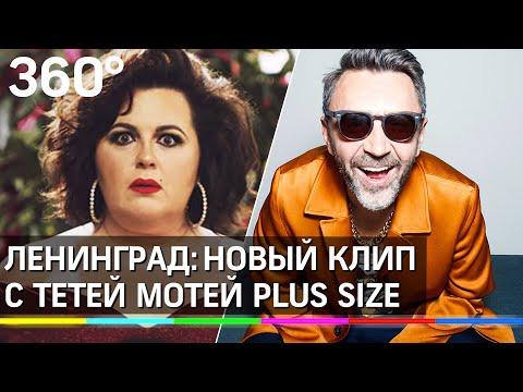 «Ленинград»: новый клип с Тетей Мотей раскритиковали в сети
