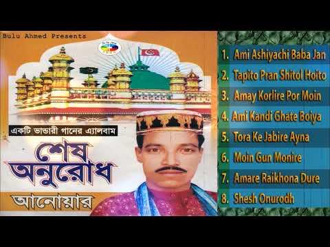 শেষ  অনুরোধ || Shesh Onurodh || Anowar || CD Zone Music Audio Song