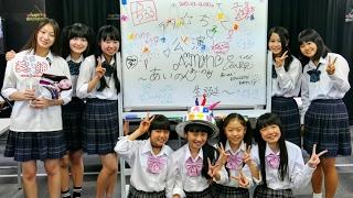 Happy Birthday あいのん 11歳おめでとう  〜 福岡発アイドルユニット《...