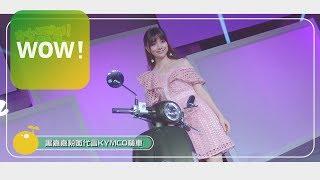 【妙WOW種子】Seed - 24 圍棋女神黑嘉嘉代言機車 練車時險些爆衝?!