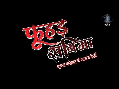 Phoohar Sanima | Bhojpuri Movie | Coming Soon