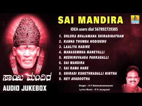 Sai Mandira  Shirdi Sai Baba Devotional Kannada Songs  Sai Baba Kannada Bhakti Songs