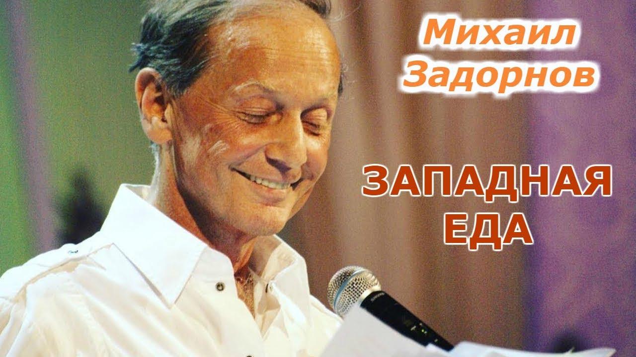 """Михаил Задорнов """"Западная еда"""""""