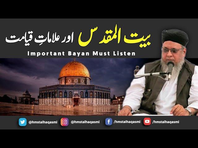 Most Important | Baitul Muqaddas aur Alamaate Qayamat | Shaykh Talha Qasmi Naqshbandi Mujaddidi DB