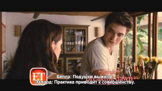 ET: Удаленная сцена медового месяца Эдварда и Беллы