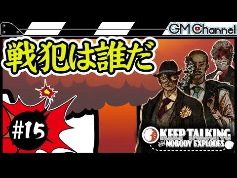 #15【KEEP TALKING(爆弾解除)】Steamの超名作!目指せ攻略!【GameMarket】