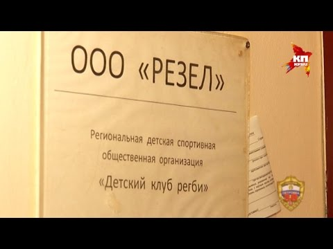 Директор детского клуба регби в Зеленограде прикарманил 450 тысяч рублей