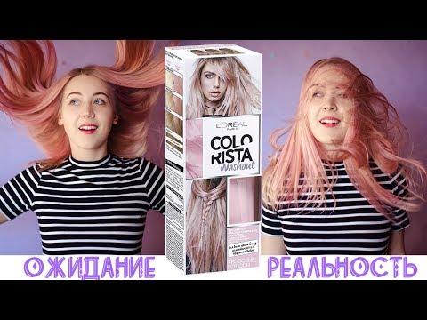 Розовые волосы Loreal Colorista Washout | Ожидание и Реальность