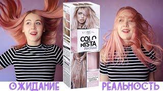 Розовые волосы Loreal Colorista Washout  Ожидание и Реальность