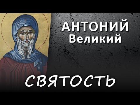 СВЯТОСТЬ или умный человек (АНТОНИЙ Великий, Наставления о доброй нравственности и святой жизни)