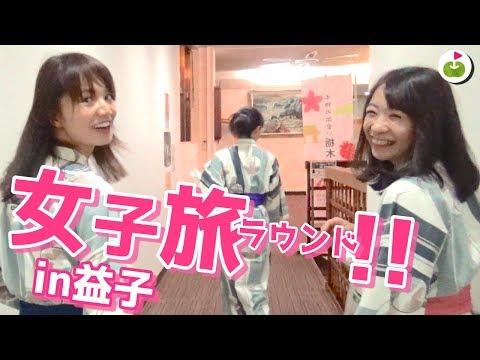 女4人、ゴルフ旅行で益子へ行ってきました!