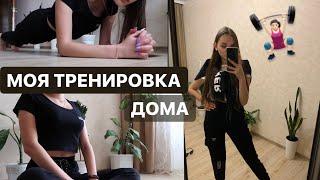 МОЯ ТРЕНИРОВКА МОЯ УТРЕНЯЯ ЗАРЯДКА упражнения для ног пресса и ягодиц