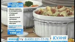 Керамическая посуда(КУПИТЬ Керамическую посуду - http://www.top-shop.ru/product/6482/?cex=331373&aid=20936 Наборы посуды для сервировки ..., 2012-02-08T13:36:53.000Z)