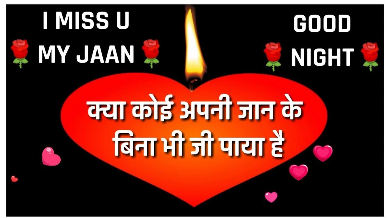 Good Night Love Shayari Video Romantic Shayari Love You I Miss You Youtube