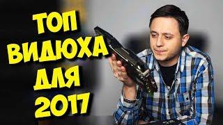 ИГРОВАЯ ВИДЕОКАРТА ДЛЯ 2017 ГОДА / NVIDIA GTX 1070 ТАЩИТ?