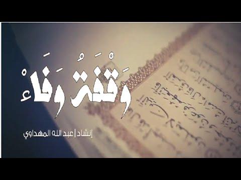 وقفة وفاء - عبدالله المهداوي | Abdullah Al Mahdawi - Waqfatu Wafa