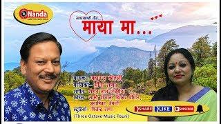 Maya Ma | Meena Rana & Mahanand Kohali | Latest Uttarakhandi Song | New Garhwali Song