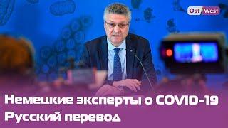 Ученые о пандемии коронавируса институт имени Роберта Коха дает пресс конференцию русский перевод