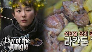 """Seul Gi """"cactus tastes good too!"""" [Law of the Jungle Ep 323]"""