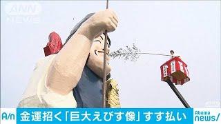 県内外から金運願い えびす様のすす払い(19/12/14)