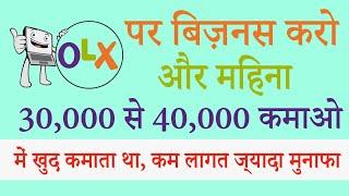 Olx से पैसे कैसे कमायें? OLX पर अपना Business कैसे Start करे?