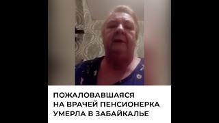 Записавшая видео с жалобами на врачей пенсионерка умерла в Забайкалье #Shorts