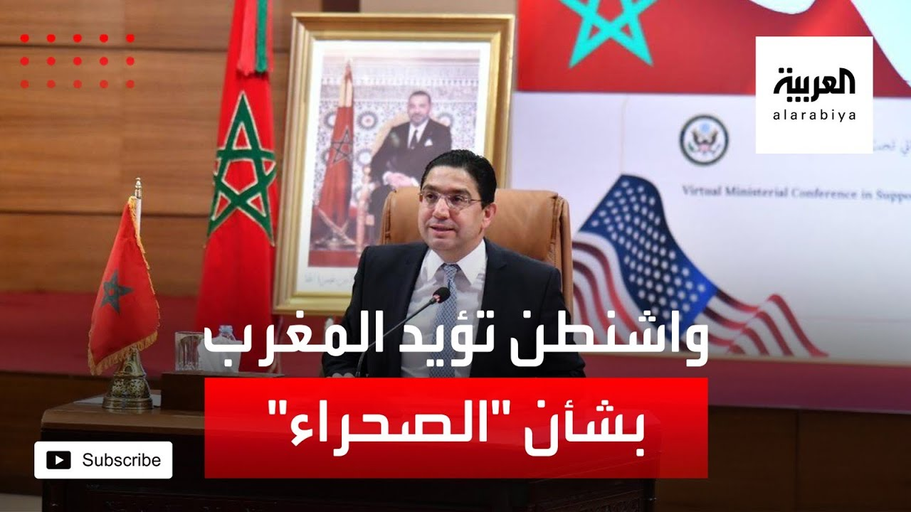 الولايات المتحدة تعلن دعمها المتواصل لمقترح المغرب للحكم الذاتي لحل نزاع الصحراء  - 00:58-2021 / 1 / 16