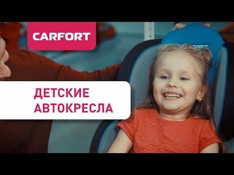 Выбираем детское кресло в автомобиль. Carfort