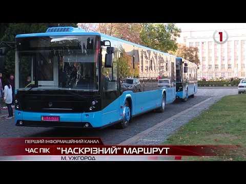 30 зупинок без пересадок: В Ужгороді відкрили новий автобусний маршрут