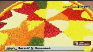 Onam celebrations in Chennai spl video news 28-08-2015